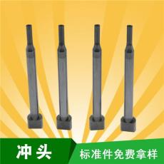 廠家直銷 鎢鋼沖頭 標準精度 非標定制