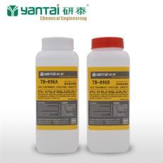 THG2585 耐强酸耐强碱耐水高温胶水
