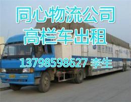 佛山顺德到河北秦皇岛大货车回程车出租公司