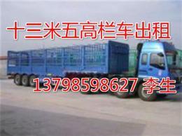 佛山顺德到河北沧州大货车回程车出租公司