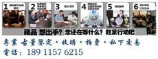 2016北京权威实力拍卖公司征集