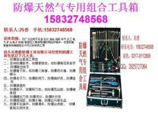 天津防爆天然氣專用組合工具箱EX-ASZHTRQ