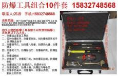 湖北 防爆工具组合10件套EX-ASZH10