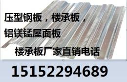 YX75-230-690樓承板加工