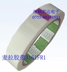 麦拉胶带 nitto胶带 3161FR1 31C 31b