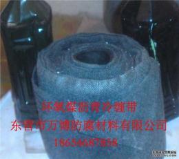 供应管道防腐用环氧煤沥青冷缠带