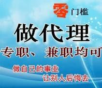 广信通短信平台零门槛广招代理