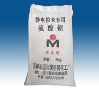 沉淀硫酸钡哪家便宜