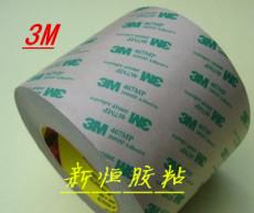 深圳3M双面胶带支架粘接