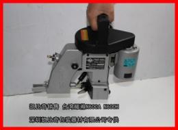 耀翰牌N600A缝包机