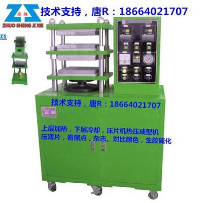 塑料压片机又称热压成型机或电动加硫成型机